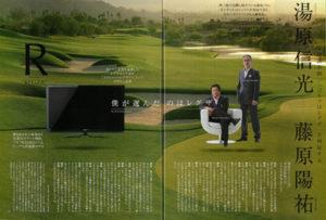 ゴーゴル 40号 対談企画/「ゴルフはレグザ」を検証する