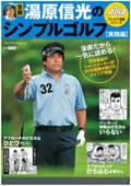 湯原信光のシンプルゴルフ[実技編] プレミア漫画シリーズ