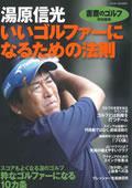 湯原信光『いいゴルファーになるための法則』 書斎のゴルフ(特別編集)