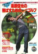 別冊・週刊アサヒゴルフ 湯原のブツの飛ばすためのシンプルゴルフ