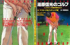 湯原信光のゴルフ 3