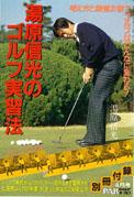 パーゴルフ4月号 湯原信持つのゴルフ実習法