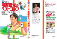 90を切る 湯原信光のベストゴルフ 第3巻 アプローチ&パター