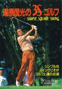 湯原信光の3Sゴルフ パーゴルフ特別編集