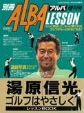 別冊ALBA アルバ増刊号