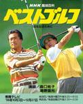 NHK趣味百科 ベストゴルフ 「100を切るために」