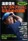 11月25日全国書店発売 定価1365円 (税込) 日本経済新聞出版社
