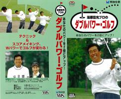 湯原信光プロのダブルパワー・ゴルフ <明治生命・限定・非売品> あなたのパワーを2倍にアップ!