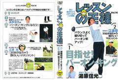 レッスンの王様Vol.14 ゴルフダイジェストDVD