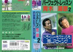 パーフェクトレッスン  青木・湯原 Vol.2