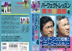 パーフェクトレッスン 青木・湯原 Vol.4