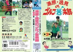 第3巻 湯原・逸見のゴルフ苦楽部 < 応用編 > 《 みえてきたシングルへの道 》