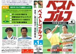 ベストゴルフ第1巻 100を切るために 講師:湯原信光・森口祐子