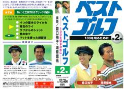 ベストゴルフ第2巻 100を切るために 講師:湯原信光・森口祐子