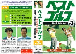 ベストゴルフ第3巻 100を切るために 講師:湯原信光・森口祐子