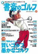 書斎のゴルフ 2007/11/18