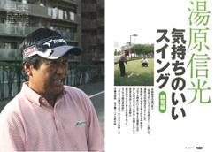 書斎のゴルフ 気持ちのいいスイング 練習編 「ダイアプレス」 2007/11/18