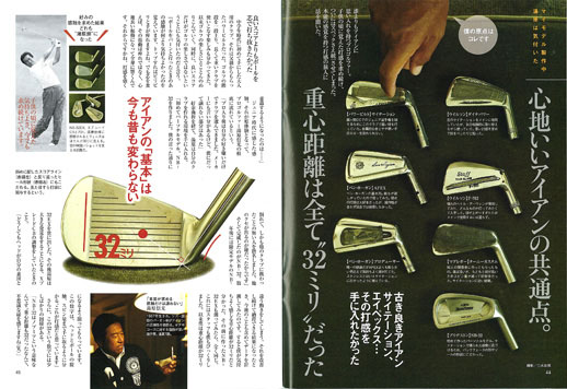 チョイス7月号 湯原信光の譲れない手応え ゴルフダイジェスト社 2010/5/28