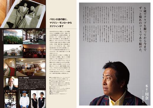 私の好きな川奈 バリューゴルフプレミア 創刊号 2009/8/10