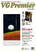 バリューゴルフプレミア 創刊号 2009/8/10