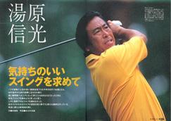 書斎のゴルフ 気持ちのいいスイング 「ダイアプレス」 2007/8/18