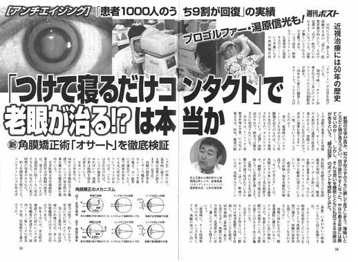 プロゴルファー・湯原信光も! 週刊ポスト 2010/5/28