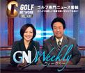 ゴルフネットワークウィークリー